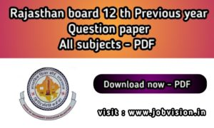 Rajasthan Board 12th Previous year Questions Papers for all Subjects Download