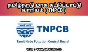TNPCB Recruitment