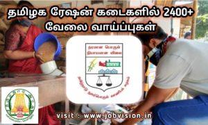 TN Ration Shop Recruitment