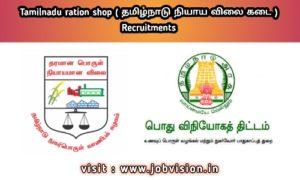 Tamilnadu ration shop recruitment 2020