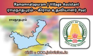 Ramanathapuram District Jobs 2020 | Village Assistant ( கிராம உதவியாளர் )