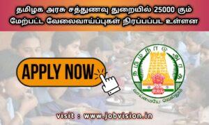 TN MGR NMP ( எம்.ஜி.ஆர் சத்துணவு திட்டம் ) Recruitment 2020