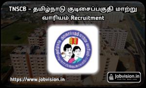 TNSCB - தமிழ்நாடு குடிசைப்பகுதி மாற்று வாரியம் வேலைவாய்ப்பு