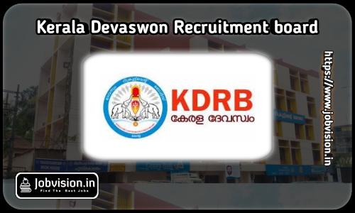 KDRB Recruitment 2021