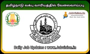 TN Waqf Board Recruitment