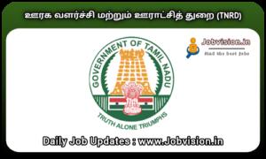 Nagapattinam Panchayat Office Recruitment 2021