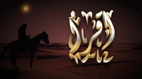Arabic Language – Learn to Read Arabic through Short Stories | Enroll for free