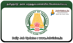 Government Hospital Recruitment